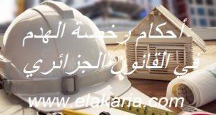 أحكام رخصة الهدم في القانون الجزائري