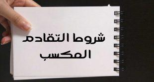ماهو التقادم المكسب؟ ماهي أنواعه و شروطه في القانون الجزائري؟