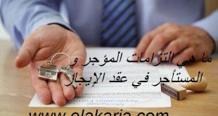 ماهو عقد الإيجار, وما هي التزامات المؤجر و المستأجر؟